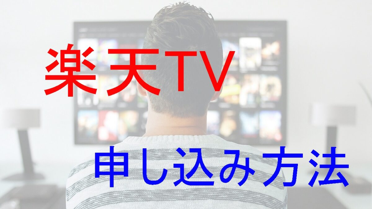 楽天テレビの申し込み方法と解約方法!話題の動画を見る方法と料金は?[Rakuten TV]
