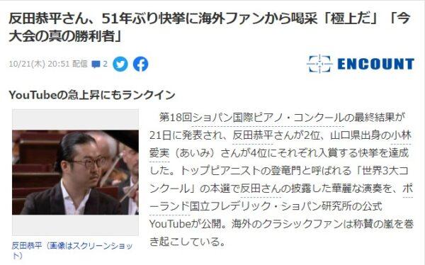 反田恭平-ショパンピアノコンクール2位
