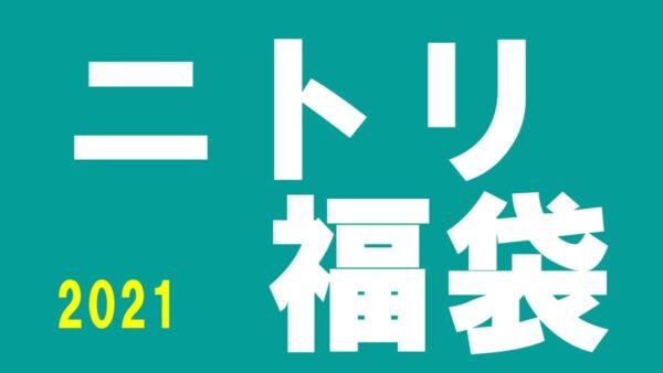ニトリ-福袋
