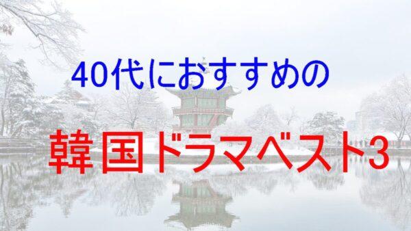 40代におすすめの韓国ドラマベスト3