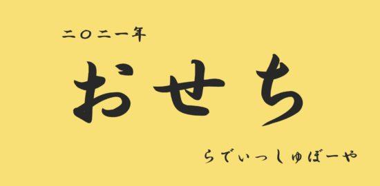 おせち(らでぃっしゅぼーや)