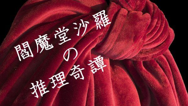 閻魔堂沙羅の推理奇譚(タイトル)