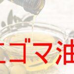 エゴマ油の効能は肌と肝機能!危険なえごま油が判明。この成分がとても大切です。