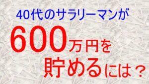 40代のサラリーマンが600万円を貯金する方法