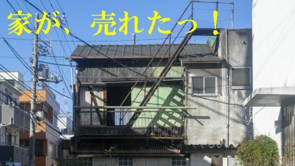 家が、売れたっ!