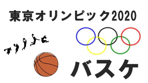 東京オリンピック2020バスケ