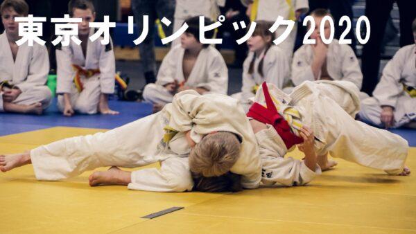 東京オリンピック2020柔道