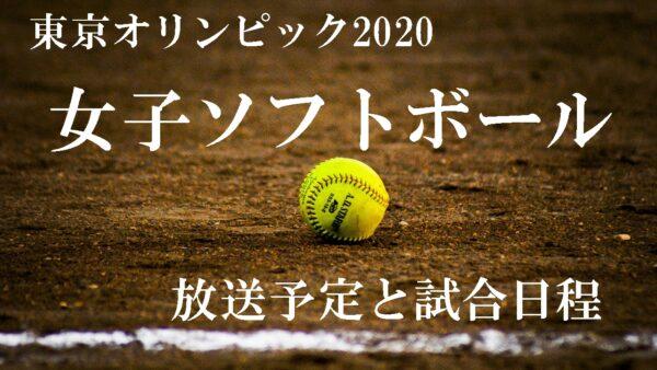 東京オリンピック女子ソフトボールの試合日程と放送予定
