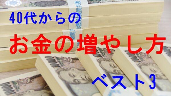 40代からのお金の増やし方ベスト3