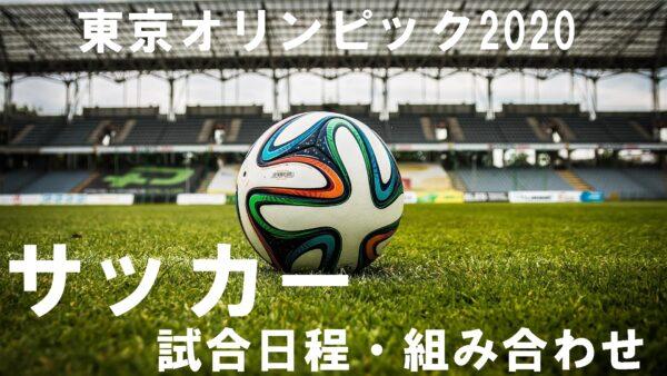 東京オリンピックのサッカーの試合日程・組み合わせ