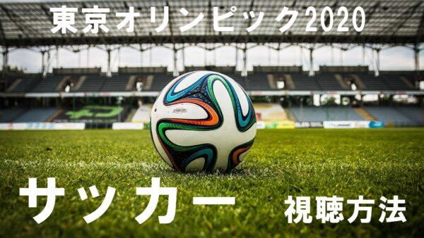東京オリンピックのサッカーを見る方法