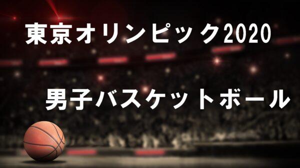 東京オリンピック男子バスケットボール