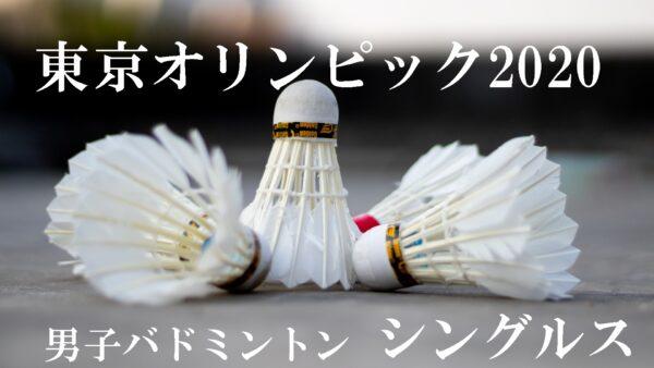 東京オリンピック男子バドミントン視聴方法