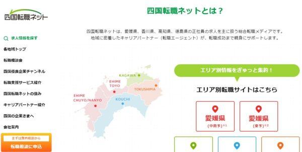 四国転職ネット