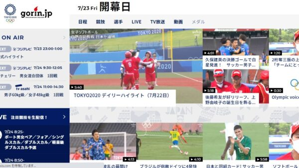gorin.jpでオリンピックを見よう