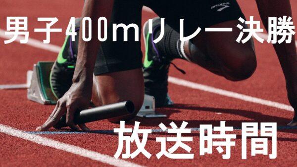 陸上男子400mリレー決勝の放送時間
