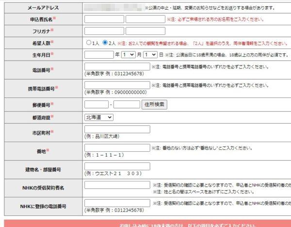 NHK紅白2021観覧募集-応募2