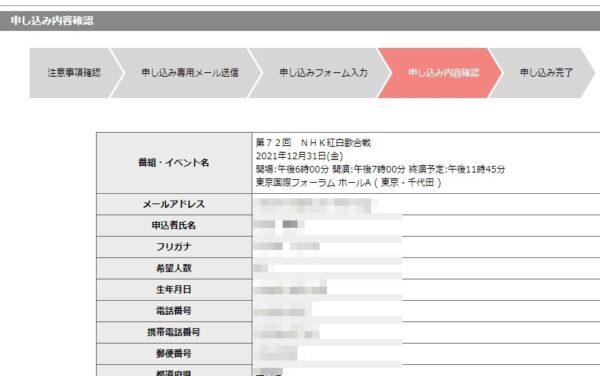 NHK紅白2021観覧募集-応募3