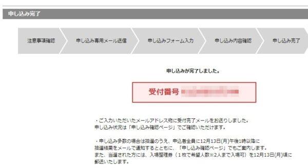 NHK紅白2021観覧募集-応募4