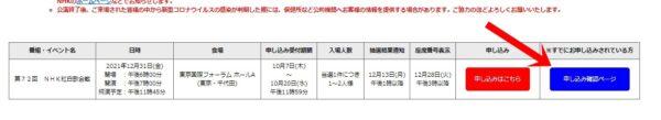NHK紅白2021観覧申込確認ページ
