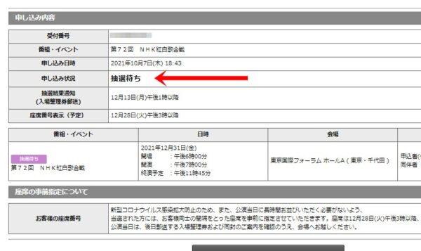 NHK紅白2021観覧申込状況確認